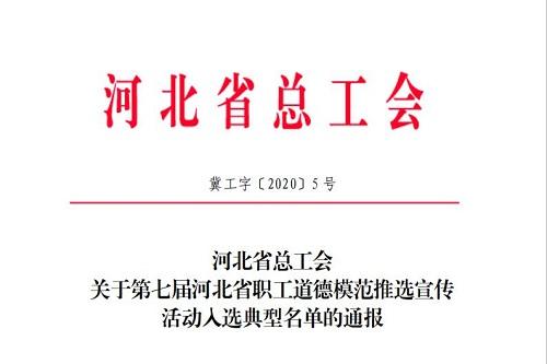 河北省职工道德模范推选宣传活动入选典型名单通报1 改.jpg